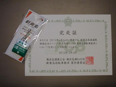 20120304_12